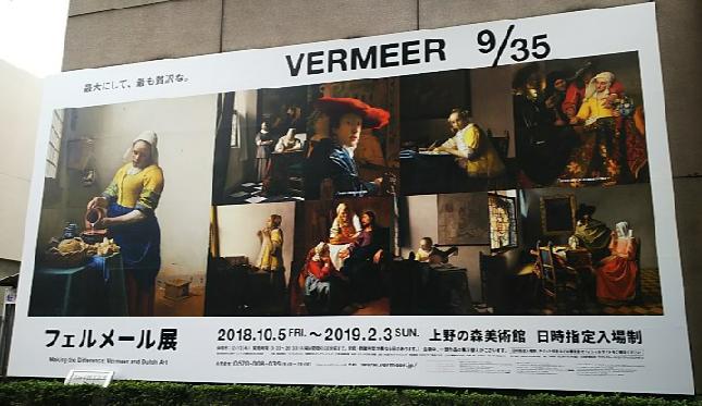 2018 フェルメール展