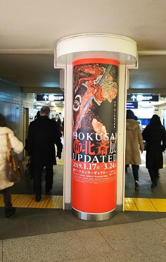 新・北斎展 地下鉄