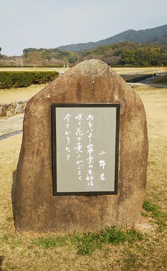 小野老の歌碑