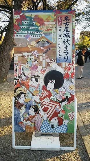 名古屋城秋まつり 2018
