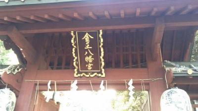 金王八幡宮5