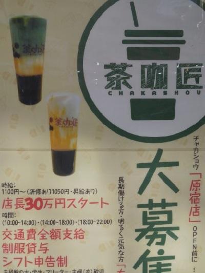 青山大野ブログ3