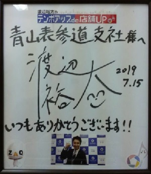 青山サイン色紙
