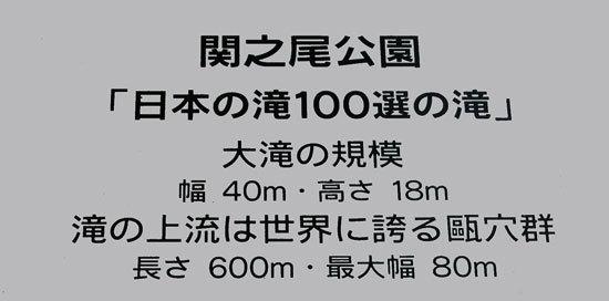関之尾滝-4