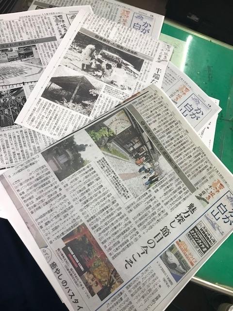 北陸中日新聞 粟津温泉千三百年 連載記事