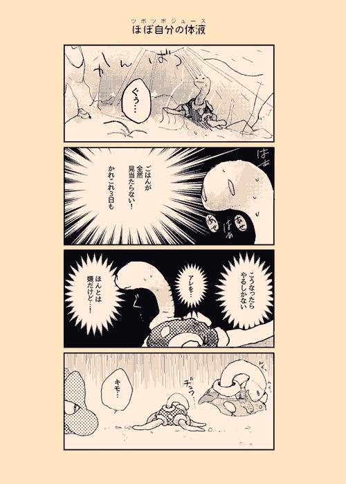 tuUP知覚8