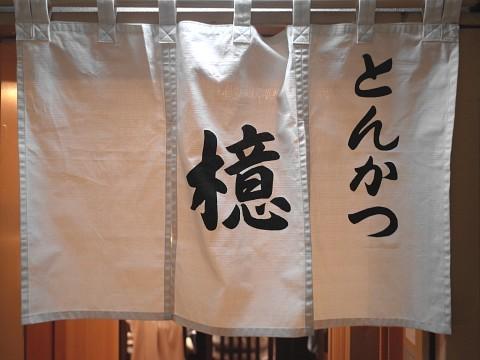 aokigintokuhire03.jpg