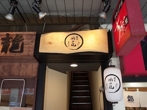 asumaruoyako12.jpg