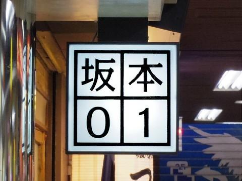 bukkakesakamoto01.jpg