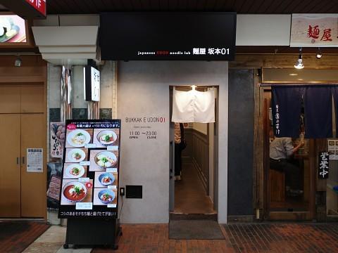bukkakesakamoto02.jpg