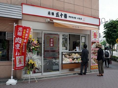 bukkakesakamoto17.jpg