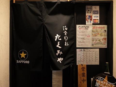 chickentakumiya01.jpg