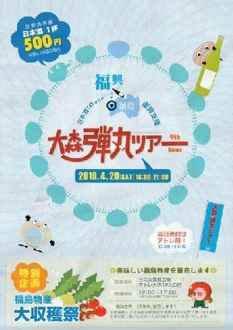 chickentakumiya11.jpg