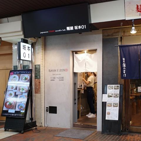 chikutensakamoto02.jpg
