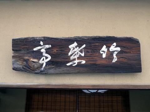 chikuyoumaki01.jpg