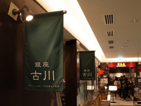 furukawaspinach02.jpg