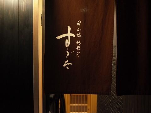 fuyusugita01.jpg