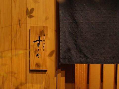 fuyusugita38.jpg