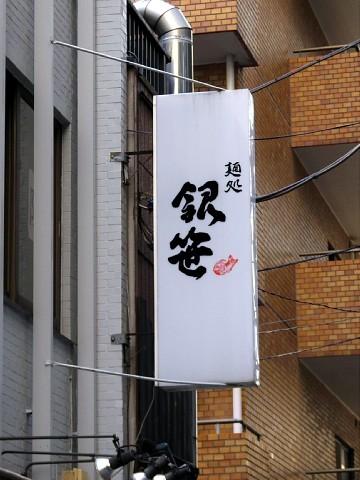 ginzasashiroshoyu03.jpg