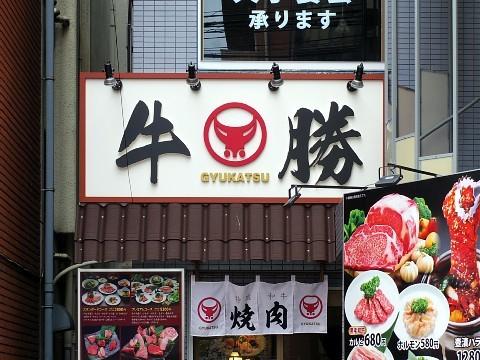gyukatsu02.jpg