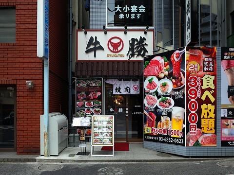 gyukatsu11.jpg