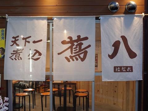 hanaretsutahachi16.jpg