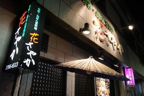 hanasayakaobanzai09.jpg