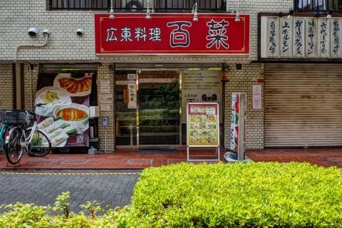 hiyachuhyakusai02.jpg