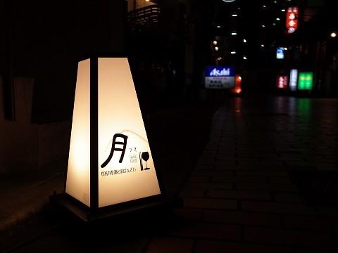 iwashitsuki12.jpg