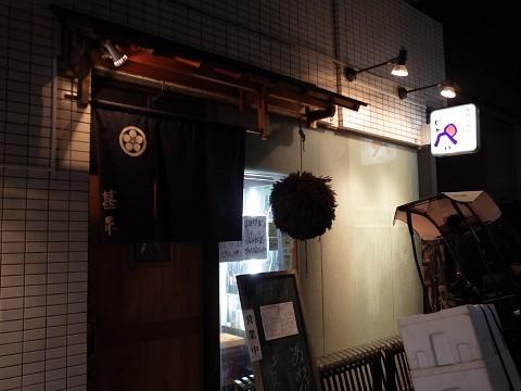 jinpei18sekogani02.jpg