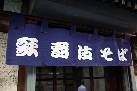 kabukisoba03.jpg