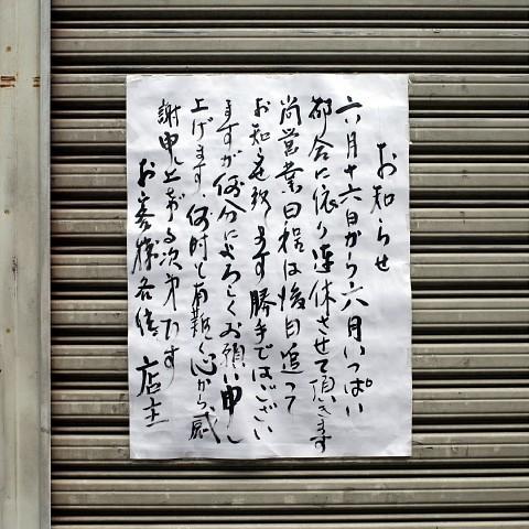 kakesudachi16.jpg