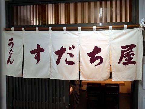 kamaagesudachi01.jpg