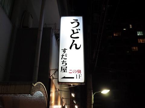 kamaagesudachi02.jpg