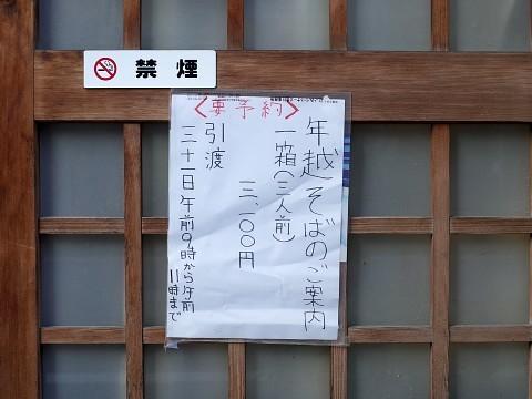 kamotatakinuno10.jpg