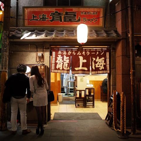karamisoryushan10.jpg
