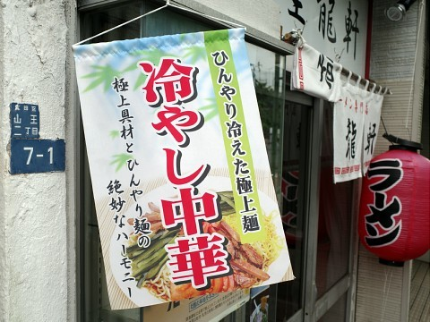 kiryuhiyachu10.jpg