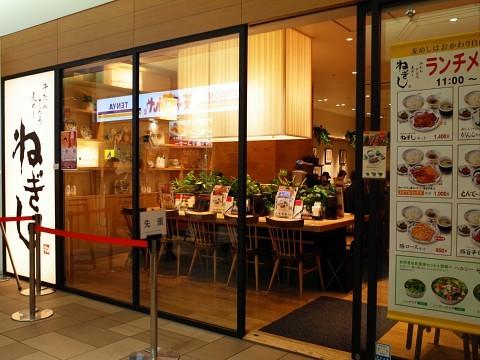 koushinegishi10.jpg