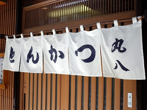 maruhachi01.jpg