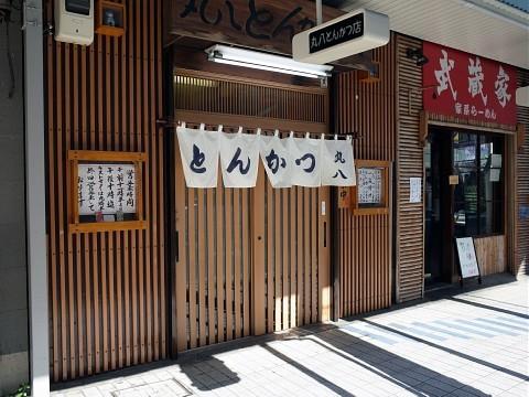 maruhachi02.jpg