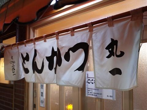 maruichiteishoku01.jpg