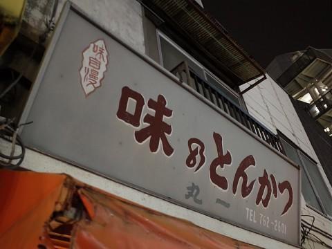 maruichiteishoku11.jpg