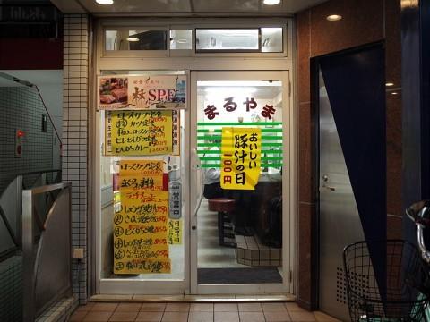 maruyamashoga07.jpg