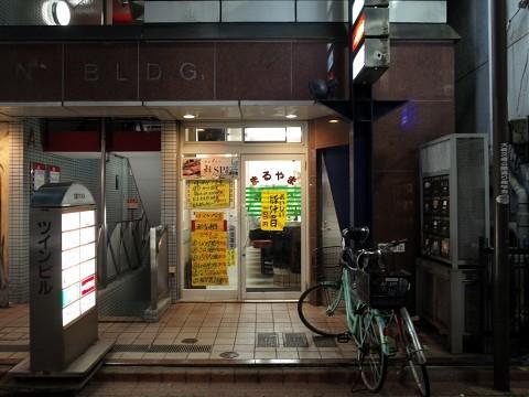maruyamashoga12.jpg