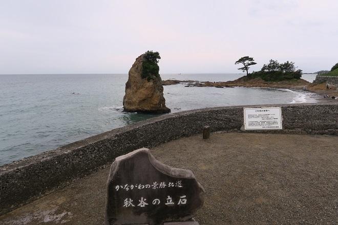 秋谷の立石1
