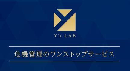 株式会社Y's LAB