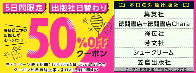 【50%オフ】出版社日替わりクーポン【5日目】