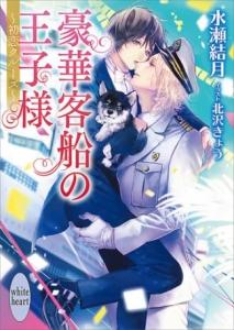 【BL小説】豪華客船の王子様 ~初恋クルーズ~/水瀬結月・北沢きょう