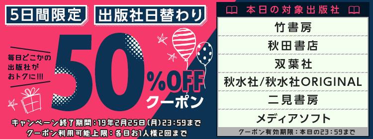 【50%オフ】出版社日替わりクーポン【3日目】