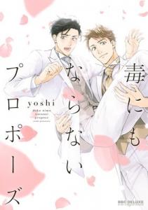 毒にもならないプロポーズ/yoshi